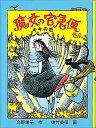 魔女の宅急便(その4) キキの恋 (福音館創作童話シリーズ) [ 角野栄子 ]