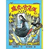 魔女の宅急便(その4) キキの恋 (福音館創作童話シリーズ)