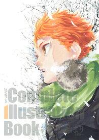 ハイキュー!! Complete Illustration book 終わりと始まり (愛蔵版コミックス) [ 古舘 春一 ]