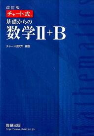 チャート式基礎からの数学2+B改訂版 [ チャート研究所 ]