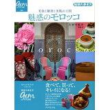 魅惑のモロッコ (地球の歩き方books)