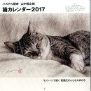 【壁掛】パステル画家山中翔之郎猫カレンダー(2017)
