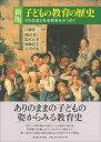 子どもの教育の歴史新版 その生活と社会背景をみつめて [ 篠田弘 ]