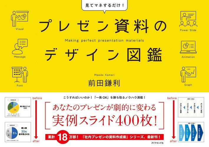 プレゼン資料のデザイン図鑑 [ 前田 鎌利 ]