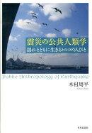 震災の公共人類学