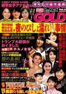 実話ナックルズGOLD(Vol.2)