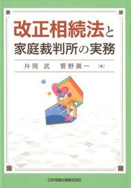 改正相続法と家庭裁判所の実務 [ 片岡武 ]