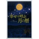 幸せを呼ぶ月の暦