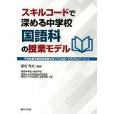 スキルコードで深める中学校国語科の授業モデル (中学校新学習指導要領のカリキュラム・マネジメント)