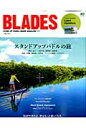 BLADES(vol.3) STAND UP PADDLE BOARD MAG スタンドアップパドルの旅 (エイムック)