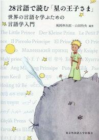 28言語で読む「星の王子さま」 世界の言語を学ぶための言語学入門 [ 風間伸次郎 ]
