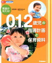 発達が見える!0.1.2歳児の指導計画と保育資料 [ 増田まゆみ ]