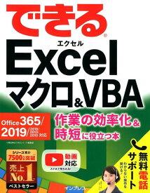 できるExcelマクロ&VBA Office 365/2019/2016/201 作業の効率化&時短に役立つ本 [ 小舘由典 ]