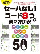 セーハなし! コード8つで楽々弾ける! かんたんギター弾き語り 50