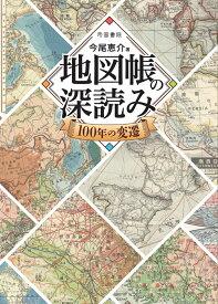 地図帳の深読み 100年の変遷 [ 今尾恵介 ]