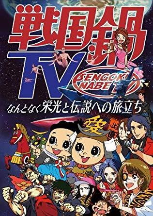 戦国鍋TV 〜なんとなく歴史が学べる映像〜 Blu-ray BOX 【Blu-ray】 [ (バラエティ) ]