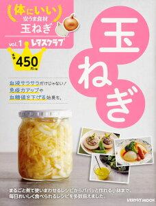 体にいい安うま食材vol.1玉ねぎ (レタスクラブムック)