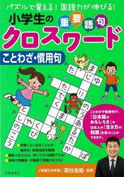 【バーゲン本】小学生の重要語句クロスワード ことわざ・慣用句