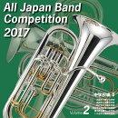 全日本吹奏楽コンクール2017 Vol.2 中学校編2