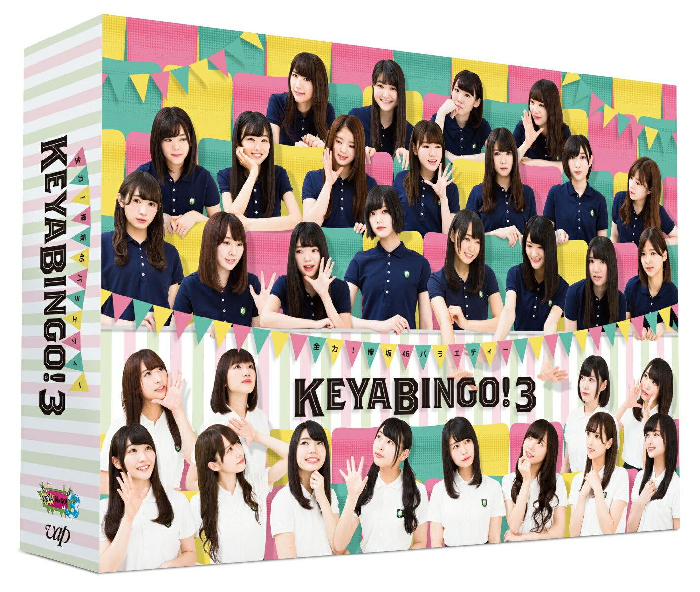 全力!欅坂46バラエティー KEYABINGO!3 Blu-ray BOX【Blu-ray】 [ 欅坂46 ]