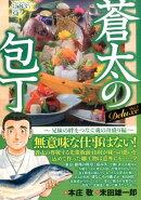 蒼太の包丁Deluxe(Vol.2)