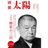 十代目柳家小三治 (別冊太陽スペシャル)