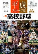平成スポーツ史(Vol.6)