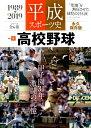 平成スポーツ史(Vol.6) 永久保存版 高校野球 (B.B.MOOK)