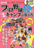 プロ野球12球団春季キャンプの歩き方(2019)