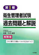 第1種衛生管理者試験過去問題と解説改訂第3版