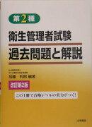 第2種衛生管理者試験過去問題と解説改訂第2版
