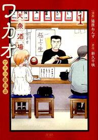 大衆酒場ワカオ ワカコ酒別店 1 (ゼノンコミックス) [ 新久千映 ]
