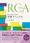 RCA根本原因分析法実践マニュアル第2版