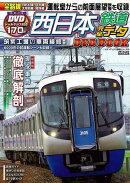 【バーゲン本】西日本鉄道完全データDVD BOOK