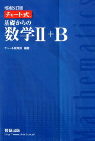 チャート式基礎からの数学2+B増補改訂版 [ チャート研究所 ]