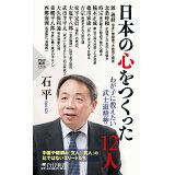 日本の心をつくった12人 (PHP新書)