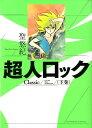 超人ロック Classic 下 (YKコミックス) [ 聖 悠紀 ]