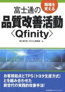 職場を変える富士通の品質改善活動〈Qfinity〉