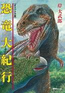 恐竜大紀行