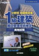 分野別問題解説集1級建築施工管理技術検定実地試験(平成29年版)