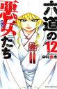 六道の悪女たち(12) (少年チャンピオンコミックス) [ 中村勇志 ]