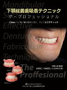 下顎総義歯吸着テクニック ザ・プロフェッショナル ーClass1/2/3の臨床と技工、そしてエステティックー [ 阿部二郎 ]