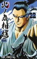 火ノ丸相撲 22