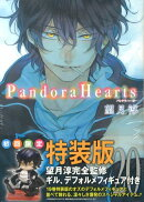 Pandora Hearts(20)初回限定特装版