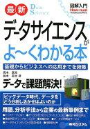 図解入門 最新 データサイエンスがよ〜くわかる本