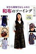 【バーゲン本】好きな着物でおしゃれに和布のソーイング