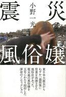 【バーゲン本】震災風俗嬢