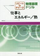 リピート&チャージ物理基礎ドリル仕事とエネルギー/熱