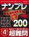 ナンプレINSPIRE200 超難問 4 [ 川崎 芳織 ]