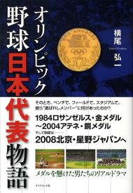 オリンピック野球日本代表物語 [ 横尾弘一 ]